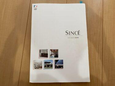 トヨタホーム|シンセはぐみの標準仕様、家の設備の選び方解説!すべて1冊のカタログに掲載