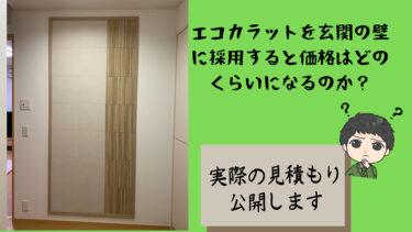 【事実】エコカラットを玄関の壁に採用すると価格はどのくらいになるのか? 実際の見積もりも公開します